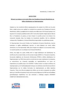 thumbnail of 5. Reduce in unemployment rate for May in Central Macedonia and Observatory evaluation report